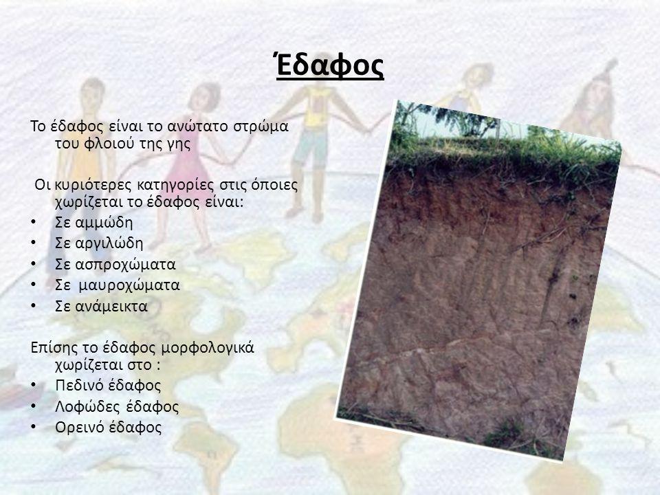Έδαφος Το έδαφος είναι το ανώτατο στρώμα του φλοιού της γης Οι κυριότερες κατηγορίες στις όποιες χωρίζεται το έδαφος είναι: • Σε αμμώδη • Σε αργιλώδη