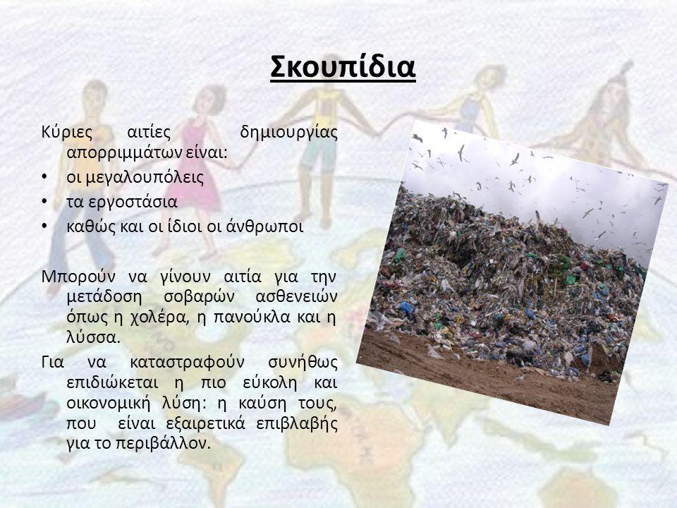 Το Οικολογικό Αποτύπωμα Η έννοια «οικολογικό αποτύπωμα» αναφέρεται στην έκταση παραγωγικής γης, πόσιμου νερού και θάλασσας που είναι απαραίτητα για την κάλυψη των καθημερινών αναγκών σε τροφή, ενέργεια, νερό και πρώτες ύλες συνυπολογίζοντας τις εκπομπές ρύπων και την έκταση που χρειάζεται για την απόθεση των απορριμμάτων.