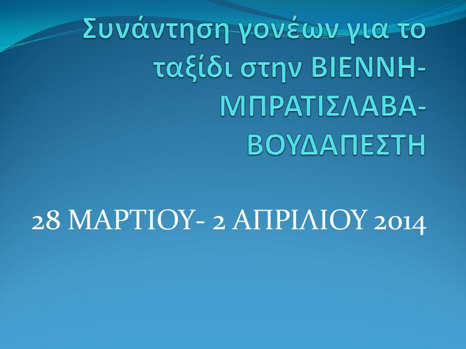28 ΜΑΡΤΙΟΥ- 2 ΑΠΡΙΛΙΟΥ 2014