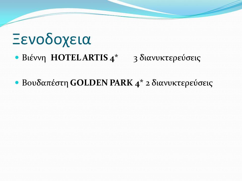 TI EXOYME ΠΛΗΡΩΣΕΙ  Μεταφορές με λεωφορείο  Αεροπορικά εισιτήρια  5 διανυκτερεύσεις  Πρωινό από μπουφέ  Δείπνο  Όλα τα μουσεία εκτός από ένα (11€ Σένμπρουν)  Κρουαζιέρα στο Δούναβη