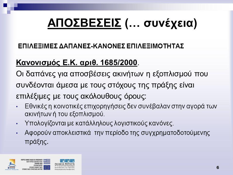 7 ΤΗΡΗΣΗ ΒΙΒΛΙΩΝ Οι ΕΛΚΕ οι οποίοι τηρούν βιβλία Γ' κατηγορίας του ΚΒΣ κατά την διπλογραφική μέθοδο και σύμφωνα με τις λογιστικές αρχές υποχρεούνται:  Να τηρούν Μητρώο Παγίων Περιουσιακών Στοιχείων κατά τα οριζόμενα του ΕΓΛΣ.