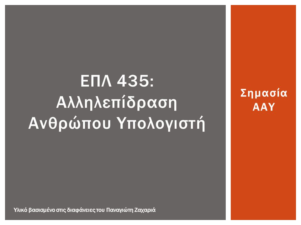 Are borders and white space better? Find french 06/09/2013Τμήμα Πληροφορικής 52