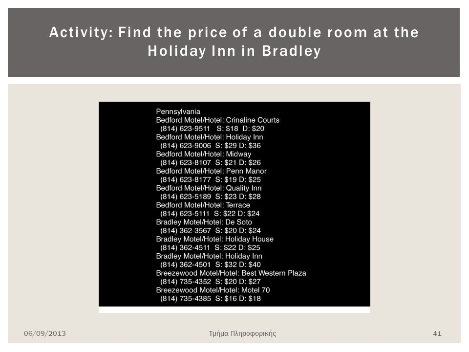 Activity: Find the price of a double room at the Holiday Inn in Bradley 06/09/2013Τμήμα Πληροφορικής 41