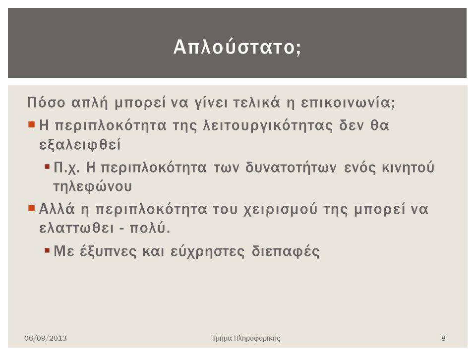 Νόμοι του Gestalt (Συν.) 06/09/2013Τμήμα Πληροφορικής 29  Γειτνίαση  Έχουμε μια τάση να ομαδοποιούμε γειτονικά αντικείμενα  Που εφαρμόζεται αυτό στην Πληροφορική;