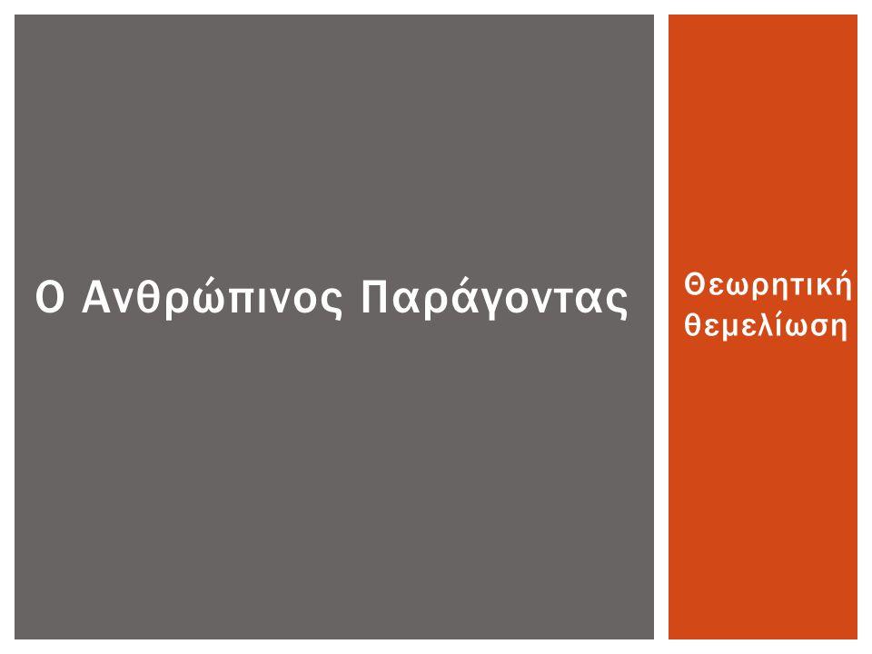 Νόμοι του Gestalt (Συν.) 06/09/2013Τμήμα Πληροφορικής 30 Ομοιότητα Έχουμε την τάση να ομαδοποιούμε αντικείμενα που έχουν παρόμοιες ιδιότητες (χρώμα, σχήμα, υφή)