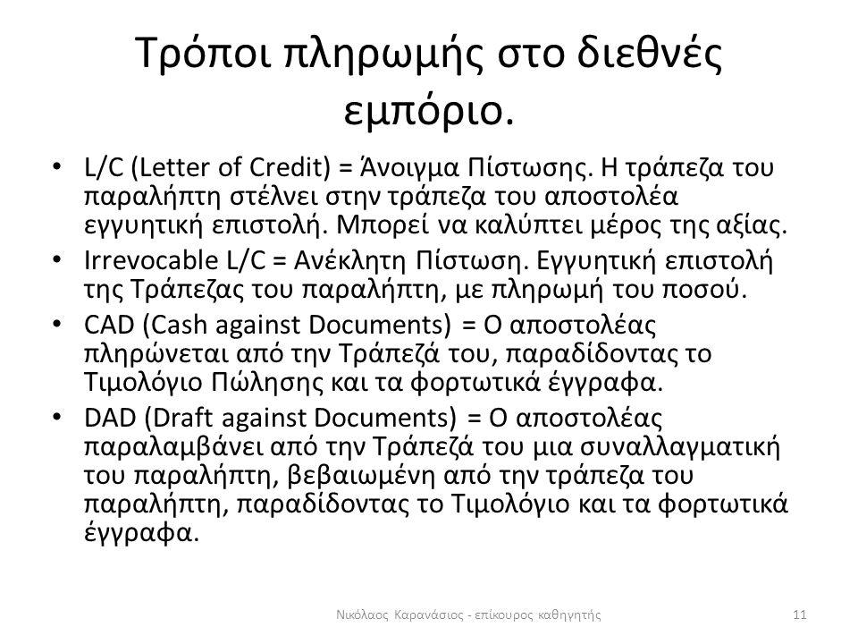 Τρόποι πληρωμής στο διεθνές εμπόριο. • L/C (Letter of Credit) = Άνοιγμα Πίστωσης. Η τράπεζα του παραλήπτη στέλνει στην τράπεζα του αποστολέα εγγυητική