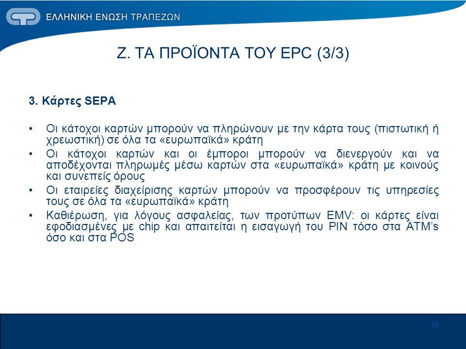 10 Ζ. ΤΑ ΠΡΟΪΟΝΤΑ ΤΟΥ EPC (3/3) 3. Κάρτες SEPA •Οι κάτοχοι καρτών μπορούν να πληρώνουν με την κάρτα τους (πιστωτική ή χρεωστική) σε όλα τα «ευρωπαϊκά»