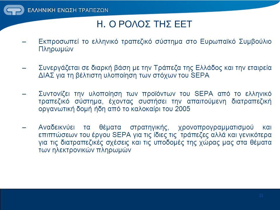 11 –Εκπροσωπεί το ελληνικό τραπεζικό σύστημα στο Ευρωπαϊκό Συμβούλιο Πληρωμών –Συνεργάζεται σε διαρκή βάση με την Τράπεζα της Ελλάδος και την εταιρεία ΔΙΑΣ για τη βέλτιστη υλοποίηση των στόχων του SEPA –Συντονίζει την υλοποίηση των προϊόντων του SEPA από το ελληνικό τραπεζικό σύστημα, έχοντας συστήσει την απαιτούμενη διατραπεζική οργανωτική δομή ήδη από το καλοκαίρι του 2005 –Αναδεικνύει τα θέματα στρατηγικής, χρονοπρογραμματισμού και επιπτώσεων του έργου SEPA για τις ίδιες τις τράπεζες αλλά και γενικότερα για τις διατραπεζικές σχέσεις και τις υποδομές της χώρας μας στα θέματα των ηλεκτρονικών πληρωμών Η.