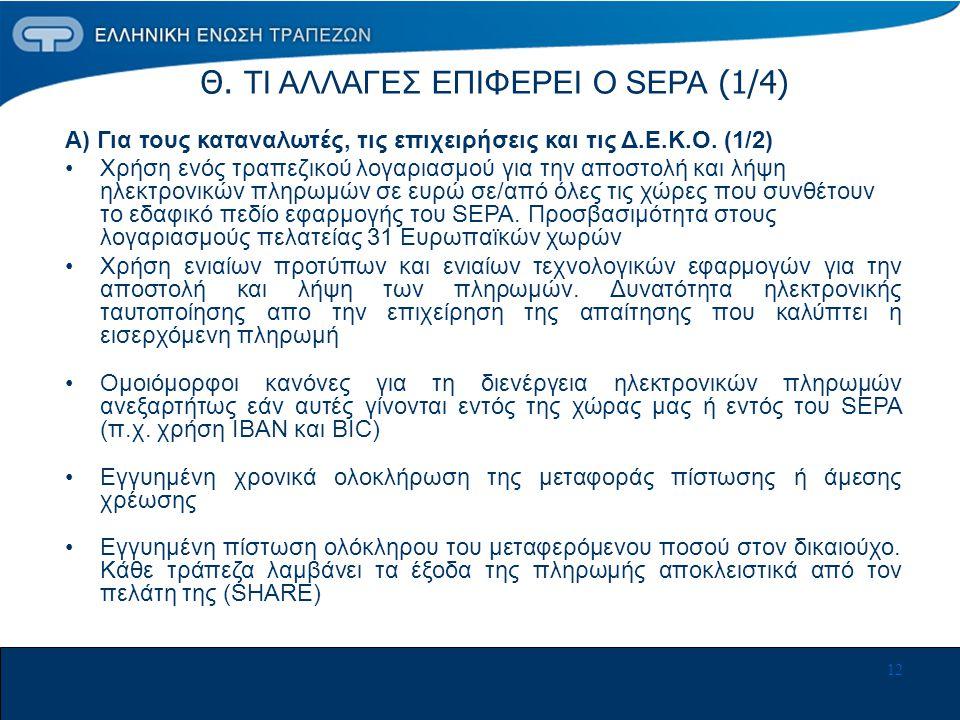 12 Θ. ΤΙ ΑΛΛΑΓΕΣ ΕΠΙΦΕΡΕΙ Ο SEPA (1/4) Α) Για τους καταναλωτές, τις επιχειρήσεις και τις Δ.Ε.Κ.Ο. (1/2) •Χρήση ενός τραπεζικού λογαριασμού για την απο