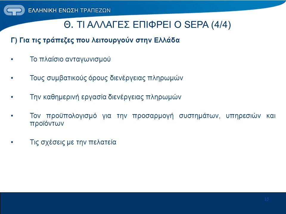 15 Θ. ΤΙ ΑΛΛΑΓΕΣ ΕΠΙΦΡΕΙ Ο SEPA (4/4) Γ) Για τις τράπεζες που λειτουργούν στην Ελλάδα •Το πλαίσιο ανταγωνισμού •Τους συμβατικούς όρους διενέργειας πλη