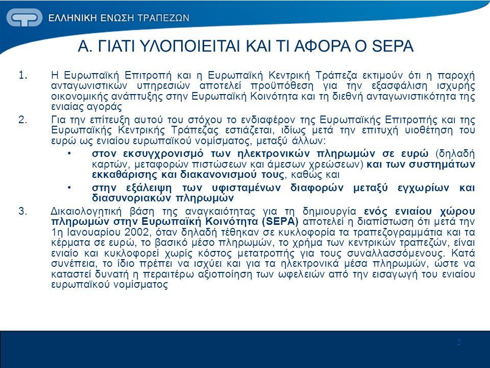 2 1. Η Ευρωπαϊκή Επιτροπή και η Ευρωπαϊκή Κεντρική Τράπεζα εκτιμούν ότι η παροχή ανταγωνιστικών υπηρεσιών αποτελεί προϋπόθεση για την εξασφάλιση ισχυρ