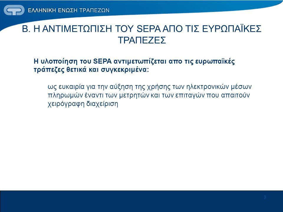 3 Β. Η ΑΝΤΙΜΕΤΩΠΙΣΗ ΤΟΥ SEPA ΑΠΟ ΤΙΣ ΕΥΡΩΠΑΪΚΕΣ ΤΡΑΠΕΖΕΣ Η υλοποίηση του SEPA αντιμετωπίζεται απο τις ευρωπαϊκές τράπεζες θετικά και συγκεκριμένα: ως