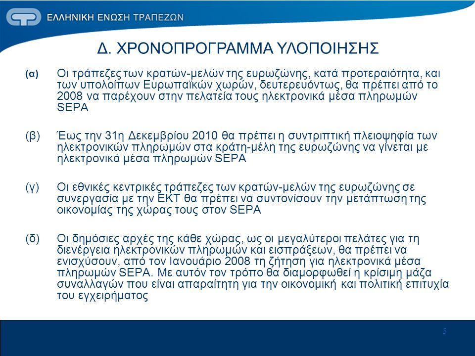 5 (α) Οι τράπεζες των κρατών-μελών της ευρωζώνης, κατά προτεραιότητα, και των υπολοίπων Ευρωπαϊκών χωρών, δευτερευόντως, θα πρέπει από το 2008 να παρέχουν στην πελατεία τους ηλεκτρονικά μέσα πληρωμών SEPA (β) Έως την 31η Δεκεμβρίου 2010 θα πρέπει η συντριπτική πλειοψηφία των ηλεκτρονικών πληρωμών στα κράτη-μέλη της ευρωζώνης να γίνεται με ηλεκτρονικά μέσα πληρωμών SEPA (γ) Οι εθνικές κεντρικές τράπεζες των κρατών-μελών της ευρωζώνης σε συνεργασία με την ΕΚΤ θα πρέπει να συντονίσουν την μετάπτωση της οικονομίας της χώρας τους στον SEPA (δ) Οι δημόσιες αρχές της κάθε χώρας, ως οι μεγαλύτεροι πελάτες για τη διενέργεια ηλεκτρονικών πληρωμών και εισπράξεων, θα πρέπει να ενισχύσουν, από τον Ιανουάριο 2008 τη ζήτηση για ηλεκτρονικά μέσα πληρωμών SEPA.