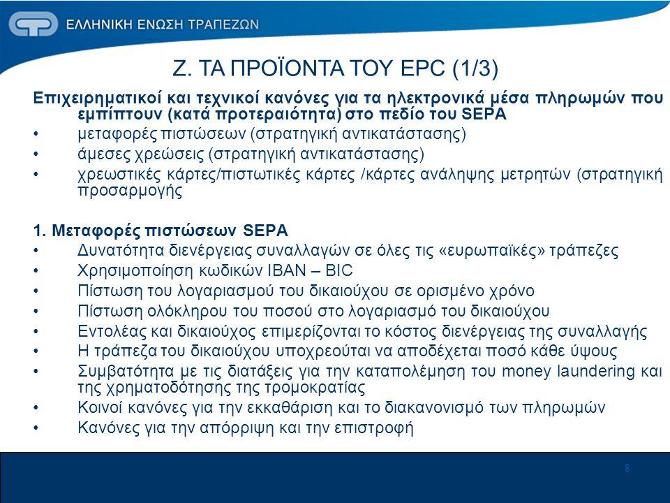 8 Επιχειρηματικοί και τεχνικοί κανόνες για τα ηλεκτρονικά μέσα πληρωμών που εμπίπτουν (κατά προτεραιότητα) στο πεδίο του SEPA •μεταφορές πιστώσεων (στρατηγική αντικατάστασης) •άμεσες χρεώσεις (στρατηγική αντικατάστασης) •χρεωστικές κάρτες/πιστωτικές κάρτες /κάρτες ανάληψης μετρητών (στρατηγική προσαρμογής 1.
