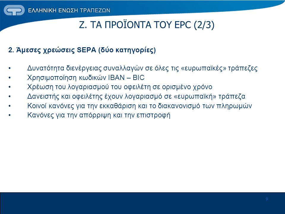 9 2. Άμεσες χρεώσεις SEPA (δύο κατηγορίες) •Δυνατότητα διενέργειας συναλλαγών σε όλες τις «ευρωπαϊκές» τράπεζες •Χρησιμοποίηση κωδικών IBAN – BIC •Χρέ