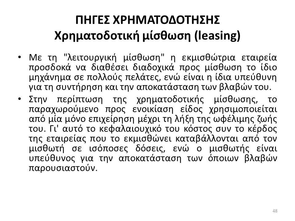 ΠΗΓΕΣ ΧΡΗΜΑΤΟΔΟΤΗΣΗΣ Χρηματοδοτική μίσθωση (leasing) • Τα πλεονεκτήματα της χρηματοδοτικής μίσθωσης είναι τα εξής: • (α) Δε χρειάζεται να δοθούν εγγυήσεις στην εκμισθώτρια εταιρεία (όπως συνήθως συμβαίνει με ένα δάνειο).
