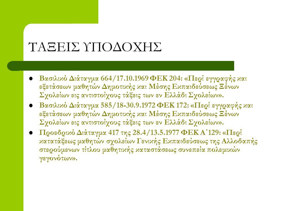 ΤΑΞΕΙΣ ΥΠΟΔΟΧΗΣ  Προεδρικό Διάταγμα ΦΕΚ 117/8.2.1978: «Περί εγγραφής μαθητών ξένων σχολείων εις ελληνικά Λύκεια της ημεδαπής».