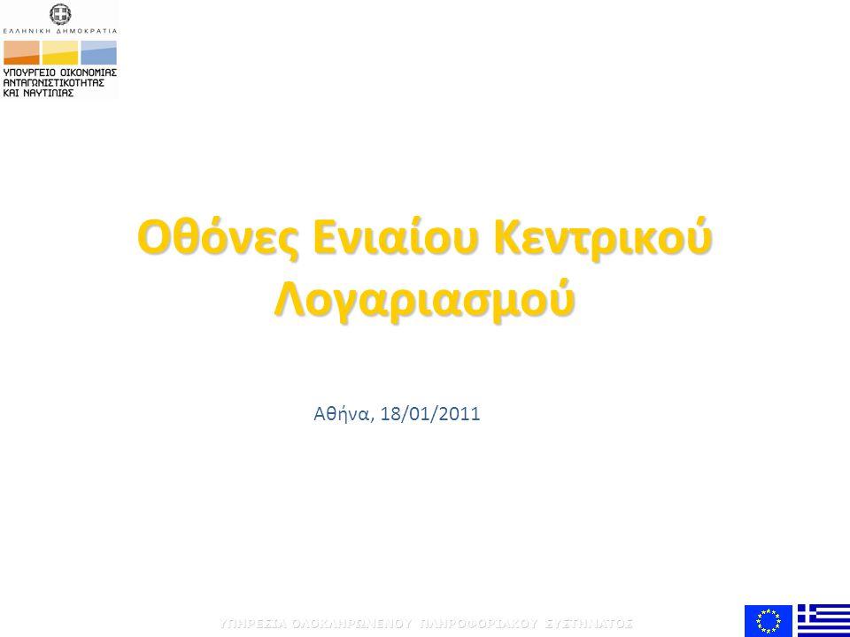 ΥΠΗΡΕΣΙΑ ΟΛΟΚΛΗΡΩΜΕΝΟΥ ΠΛΗΡΟΦΟΡΙΑΚΟΥ ΣΥΣΤΗΜΑΤΟΣ ΟθόνεςΕνιαίουΚεντρικού Λογαριασμού Οθόνες Ενιαίου Κεντρικού Λογαριασμού Αθήνα, 18/01/2011
