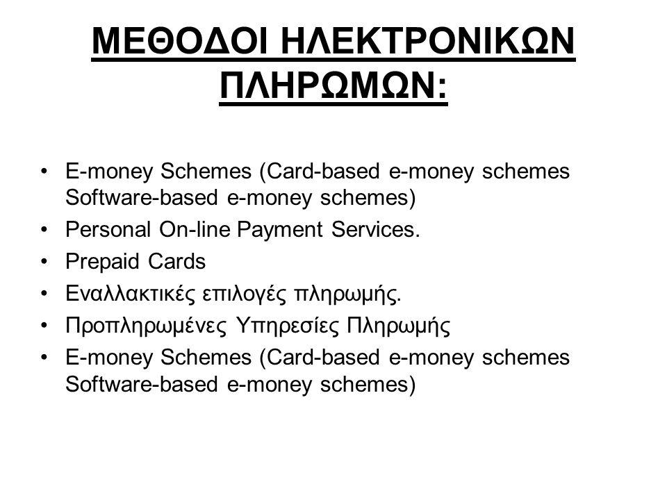 ΜΕΘΟΔΟΙ ΗΛΕΚΤΡΟΝΙΚΩΝ ΠΛΗΡΩΜΩΝ: •E-money Schemes (Card-based e-money schemes Software-based e-money schemes) •Personal On-line Payment Services. •Prepa