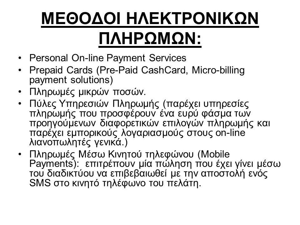 ΑΣΦΑΛΕΙΑ •Τεχνολογίες που καλύπτουν τις απαιτήσεις ασφαλείας: 1.Συμμετρική κρυπτογράφηση 2.Ασύμμετρη κρυπτογράφηση •Επιλογές για την αποκρυπτογράφηση και την ασφάλεια των προσωπικών στοιχείων και των πληροφοριών των πιστωτικών καρτών: 1.Secure Socket Layer (SSL) 2.Secure Electronic Transaction (SET) 3.Public Key software Infrastructure (PKI)
