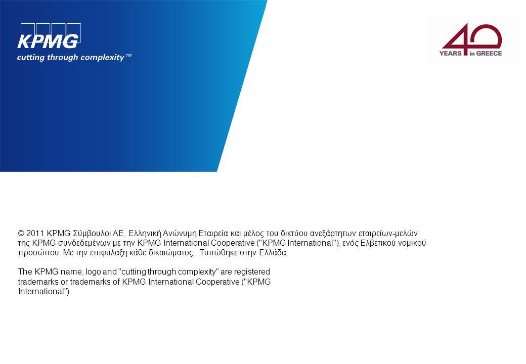 © 2011 KPMG Σύμβουλοι ΑΕ, Ελληνική Aνώνυμη Εταιρεία και μέλος του δικτύου ανεξάρτητων εταιρείων-μελών της KPMG συνδεδεμένων με την KPMG International Cooperative ( KPMG International ), ενός Ελβετικού νομικού προσώπου.