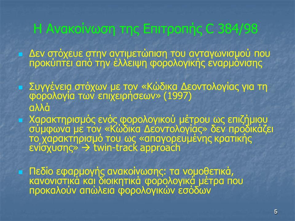 6 Τέσσερα κριτήρια για χαρακτηρισμό μέτρου ως απαγορευόμενης κρατικής ενίσχυσης φορολογικού χαρακτήρα   1.