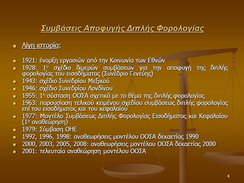 5 Συμβάσεις Αποφυγής Διπλής Φορολογίας  Οι ΣΑΔΦ, από την επικύρωσή τους με νόμο και τη θέση τους σε ισχύ σύμφωνα με τους όρους καθεμιάς, αποτελούν αναπόσπαστο μέρος του εσωτερικού ελληνικού δικαίου και υπερισχύουν από κάθε άλλη αντίθετη διάταξη νόμου (άρθρο 28 παρ.