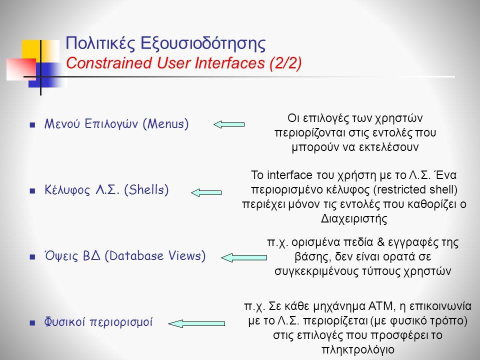 Πολιτικές Εξουσιοδότησης Constrained User Interfaces (2/2)  Μενού Επιλογών (Menus)  Κέλυφος Λ.Σ. (Shells)  Όψεις ΒΔ (Database Views)  Φυσικοί περι