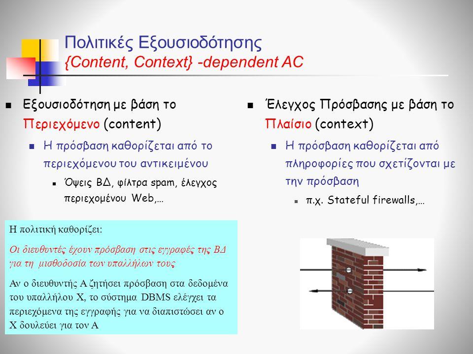 Πολιτικές Εξουσιοδότησης {Content, Context} -dependent AC  Εξουσιοδότηση με βάση το Περιεχόμενο (content)  H πρόσβαση καθορίζεται από το περιεχόμενο