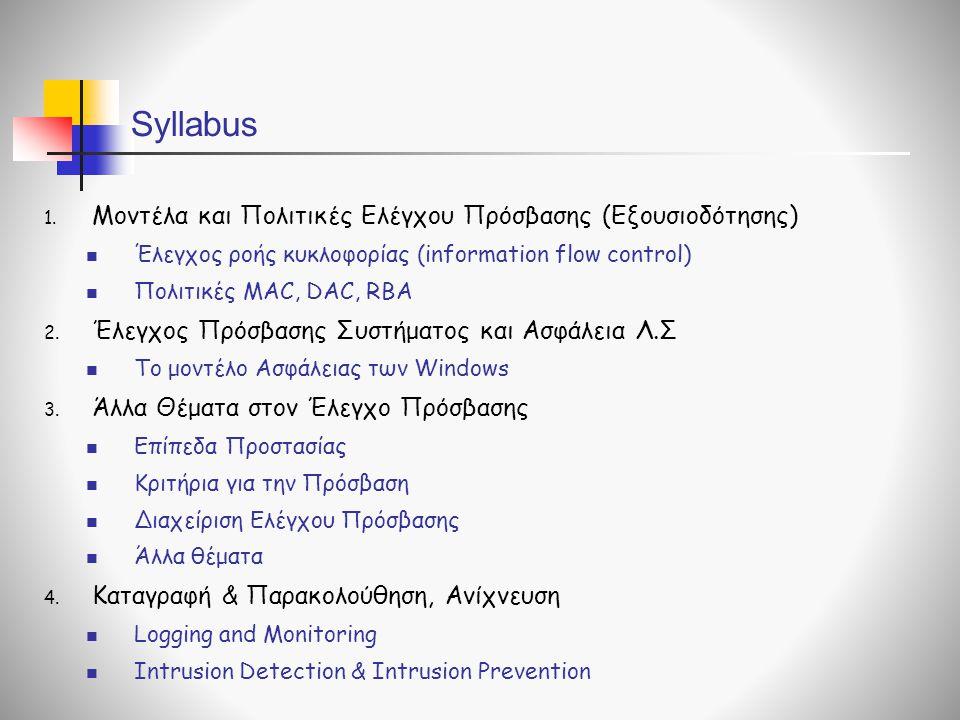 Syllabus 1. Μοντέλα και Πολιτικές Ελέγχου Πρόσβασης (Εξουσιοδότησης)  Έλεγχος ροής κυκλοφορίας (information flow control)  Πολιτικές MAC, DAC, RBA 2