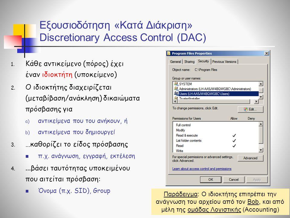 Εξουσιοδότηση «Κατά Διάκριση» Discretionary Access Control (DAC) 1. Κάθε αντικείμενο (πόρος) έχει έναν ιδιοκτήτη (υποκείμενο) 2. Ο ιδιοκτήτης διαχειρί