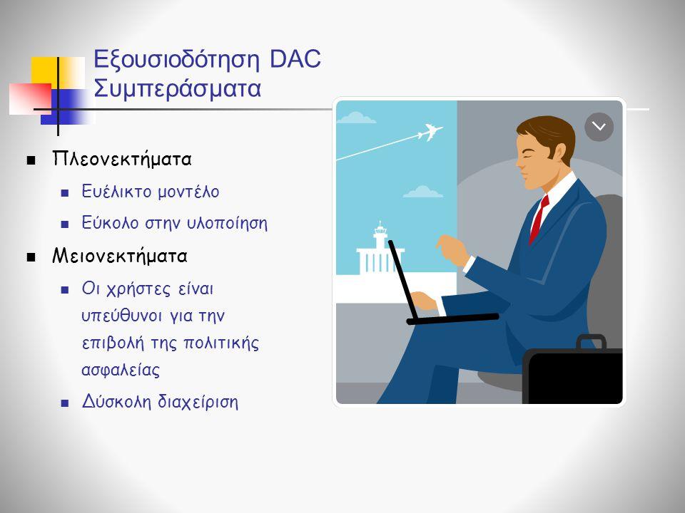 Εξουσιοδότηση DAC Συμπεράσματα  Πλεονεκτήματα  Ευέλικτο μοντέλο  Εύκολο στην υλοποίηση  Μειονεκτήματα  Οι χρήστες είναι υπεύθυνοι για την επιβολή