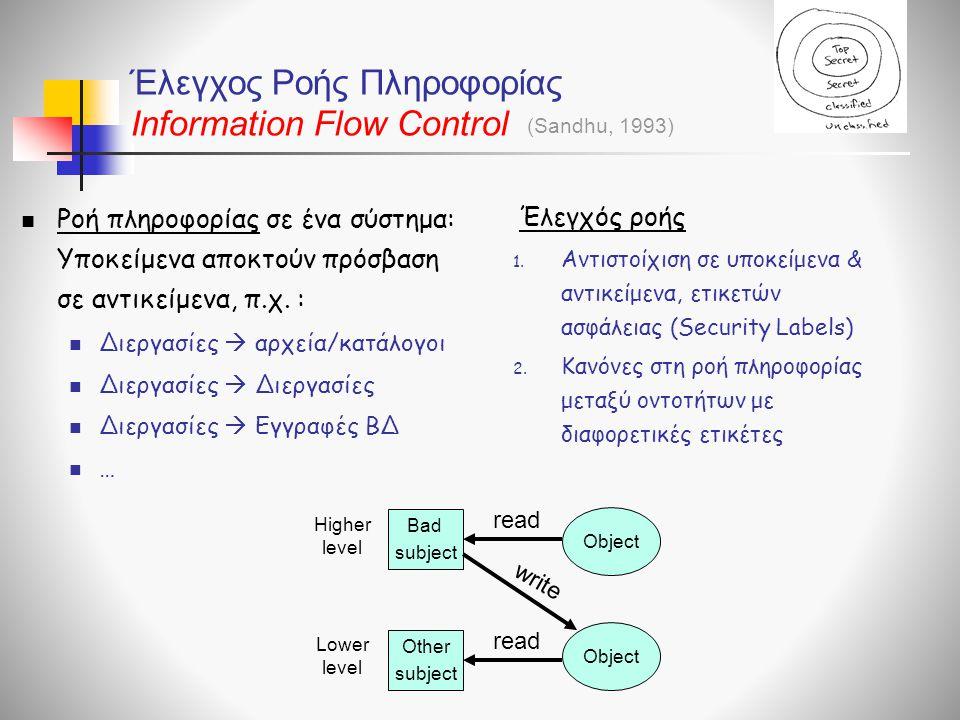 Έλεγχος Ροής Πληροφορίας Information Flow Control Έλεγχός ροής 1. Αντιστοίχιση σε υποκείμενα & αντικείμενα, ετικετών ασφάλειας (Security Labels) 2. Κα