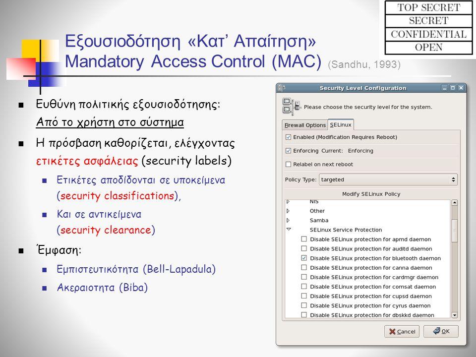Εξουσιοδότηση «Κατ' Απαίτηση» Mandatory Access Control (MAC)  Eυθύνη πολιτικής εξουσιοδότησης: Aπό το χρήστη στο σύστημα  Η πρόσβαση καθορίζεται, ελ