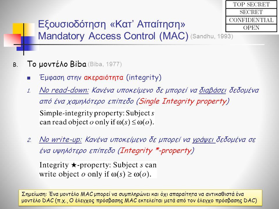 B. Το μοντέλο Biba  Έμφαση στην ακεραιότητα (integrity) 1. No read-down: Κανένα υποκείμενο δε μπορεί να διαβάσει δεδομένα από ένα χαμηλότερο επίπεδο