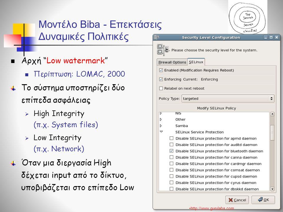 """ Αρχή """"Low watermark""""  Περίπτωση: LOMAC, 2000 Το σύστημα υποστηρίζει δύο επίπεδα ασφάλειας  High Integrity (π.χ. System files)  Low Integrity (π.χ"""