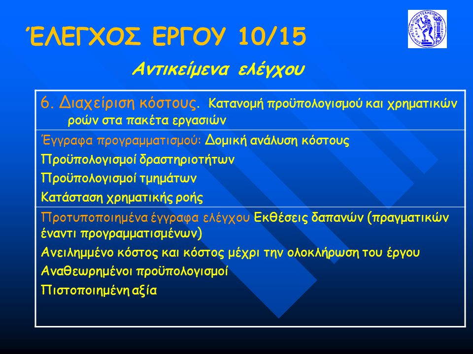 ΈΛΕΓΧΟΣ ΕΡΓΟΥ 10/15 Αντικείμενα ελέγχου 6.Διαχείριση κόστους.