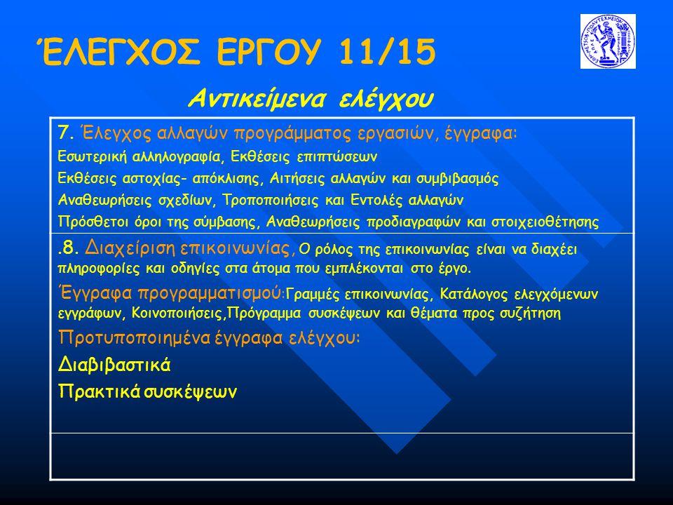 ΈΛΕΓΧΟΣ ΕΡΓΟΥ 11/15 Αντικείμενα ελέγχου 7.