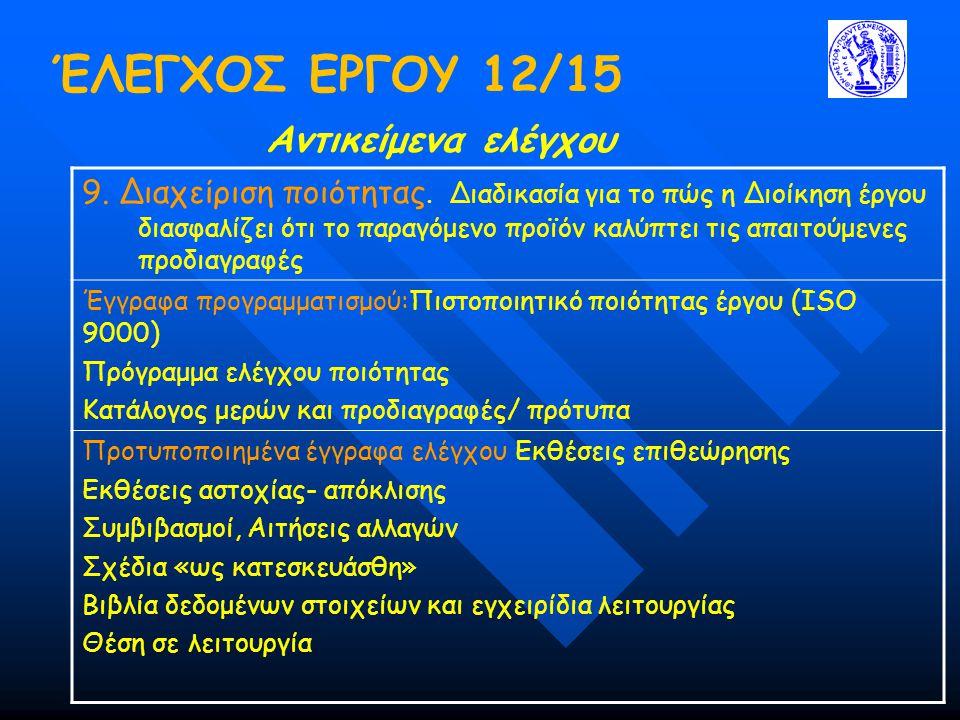 ΈΛΕΓΧΟΣ ΕΡΓΟΥ 12/15 Αντικείμενα ελέγχου 9.Διαχείριση ποιότητας.