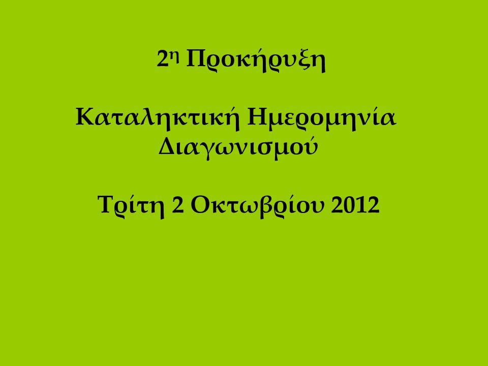 2 η Προκήρυξη Καταληκτική Ημερομηνία Διαγωνισμού Τρίτη 2 Οκτωβρίου 2012