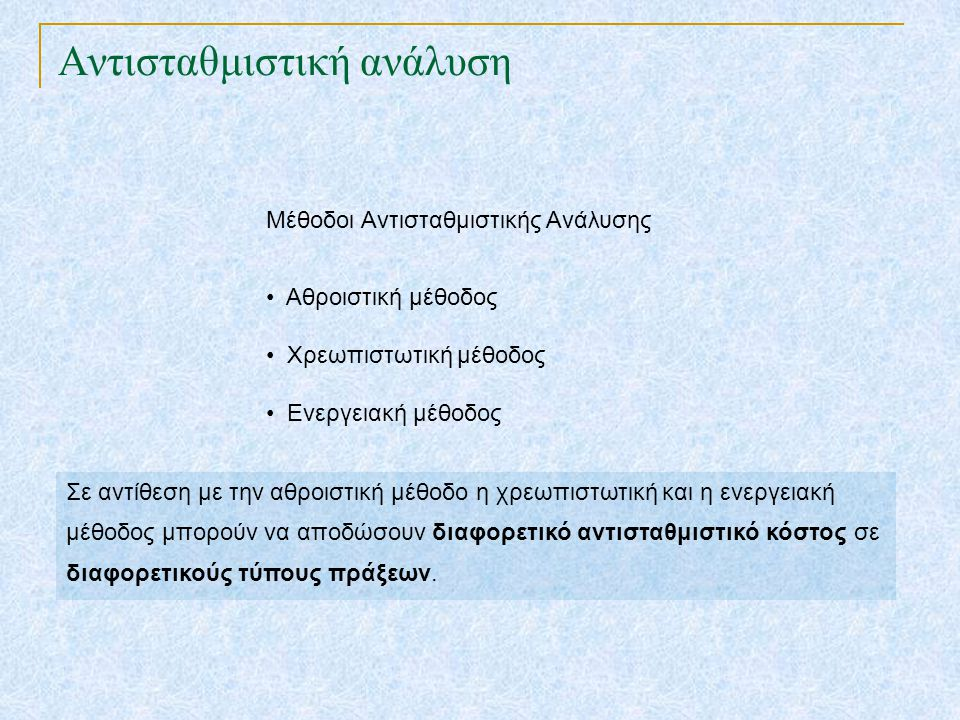 Αντισταθμιστική ανάλυση Μέθοδοι Αντισταθμιστικής Ανάλυσης • Αθροιστική μέθοδος • Χρεωπιστωτική μέθοδος • Ενεργειακή μέθοδος Σε αντίθεση με την αθροιστ