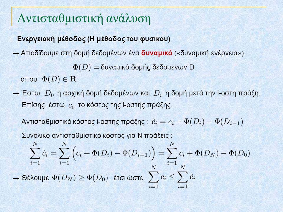 Αντισταθμιστική ανάλυση Ενεργειακή μέθοδος (Η μέθοδος του φυσικού) → Αποδίδουμε στη δομή δεδομένων ένα δυναμικό («δυναμική ενέργεια»). δυναμικό δομής