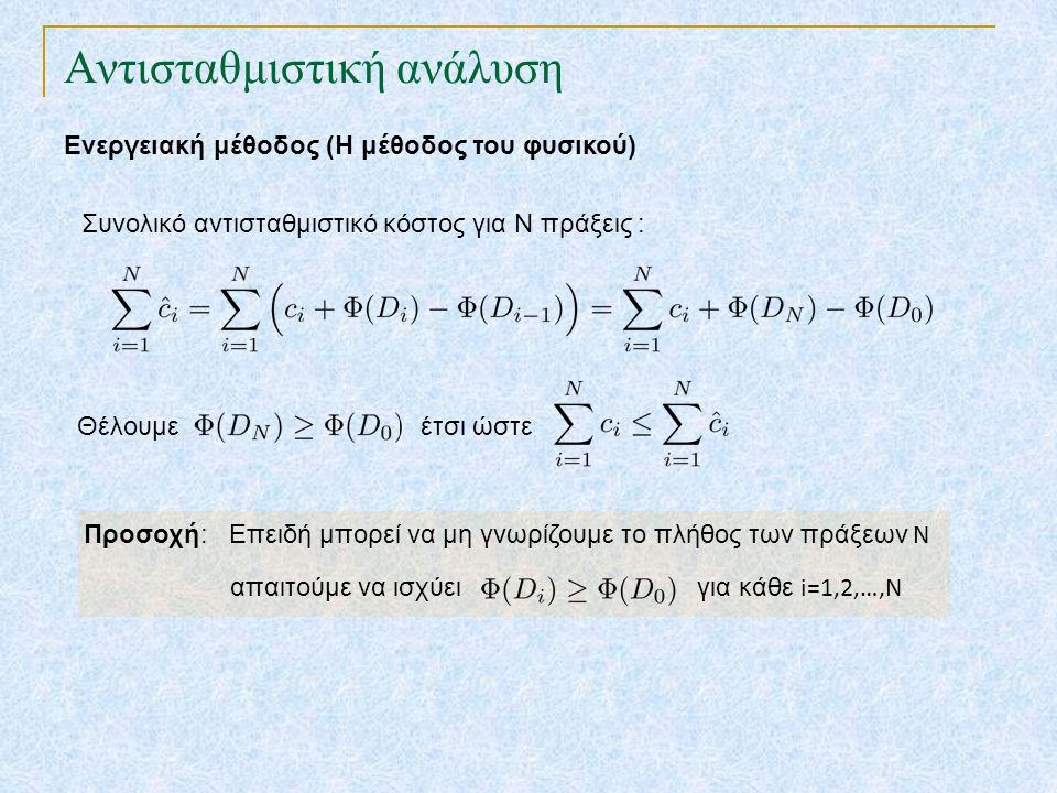 Αντισταθμιστική ανάλυση Ενεργειακή μέθοδος (Η μέθοδος του φυσικού) Συνολικό αντισταθμιστικό κόστος για N πράξεις : Θέλουμε έτσι ώστε Προσοχή: Επειδή μπορεί να μη γνωρίζουμε το πλήθος των πράξεων Ν απαιτούμε να ισχύει για κάθε i=1,2,…,N
