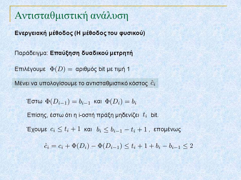Αντισταθμιστική ανάλυση Ενεργειακή μέθοδος (Η μέθοδος του φυσικού) Παράδειγμα: Επαύξηση δυαδικού μετρητή Επιλέγουμε αριθμός bit με τιμή 1 Μένει να υπο