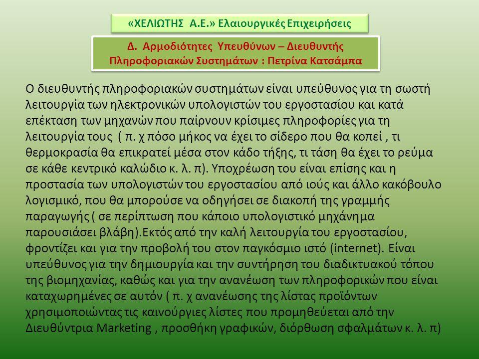 «ΧΕΛΙΩΤΗΣ Α.Ε.» Ελαιουργικές Επιχειρήσεις Δ. Αρμοδιότητες Υπευθύνων – Διευθυντής Πληροφοριακών Συστημάτων : Πετρίνα Κατσάμπα Ο διευθυντής πληροφοριακώ