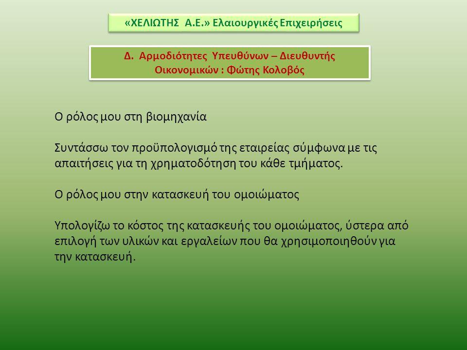 «ΧΕΛΙΩΤΗΣ Α.Ε.» Ελαιουργικές Επιχειρήσεις Δ. Αρμοδιότητες Υπευθύνων – Διευθυντής Οικονομικών : Φώτης Κολοβός Ο ρόλος μου στη βιομηχανία Συντάσσω τον π