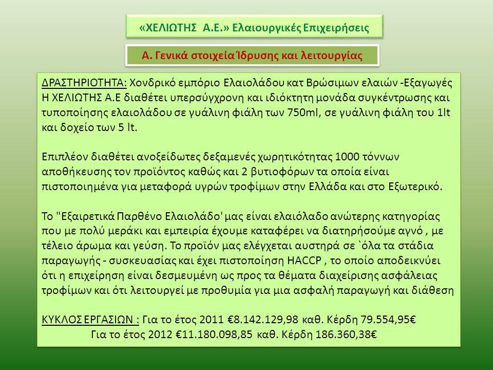 «ΧΕΛΙΩΤΗΣ Α.Ε.» Ελαιουργικές Επιχειρήσεις Α. Γενικά στοιχεία Ίδρυσης και λειτουργίας ΔΡΑΣΤΗΡΙΟΤΗΤΑ: Χονδρικό εμπόριο Ελαιολάδου κατ Βρώσιμων ελαιών -Ε