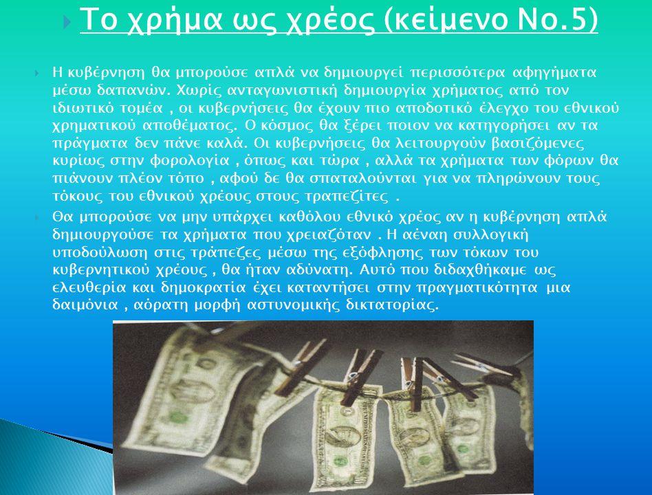  Το χρήμα ως χρέος (κείμενο Νο.5)  Η κυβέρνηση θα μπορούσε απλά να δημιουργεί περισσότερα αφηγήματα μέσω δαπανών. Χωρίς ανταγωνιστική δημιουργία χρή