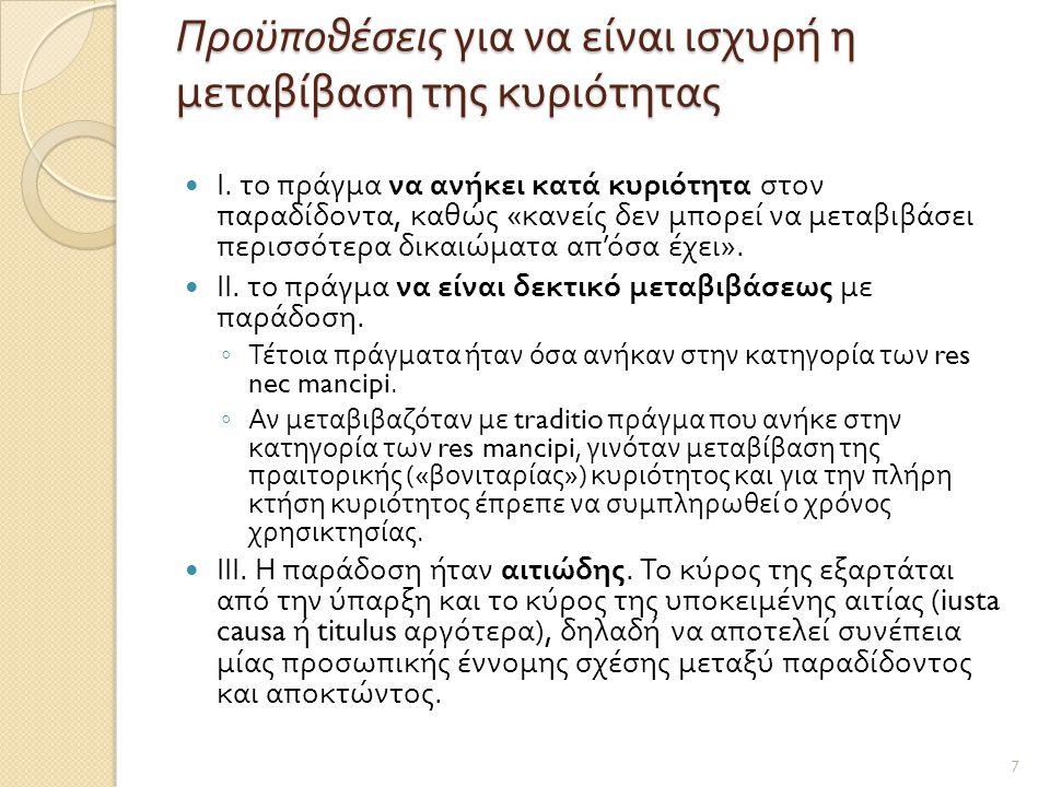 γ.Σύμμειξη στερεών & σύγχυση υγρών :  Εάν η σύμμειξη των στερεών ( π.
