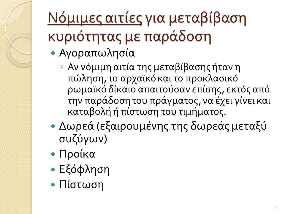 Β.Πρωτότυποι τρόποι κτήσεως κυριότητας (« φυσικοί »)  1.